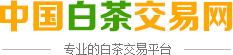 中国白茶交易网