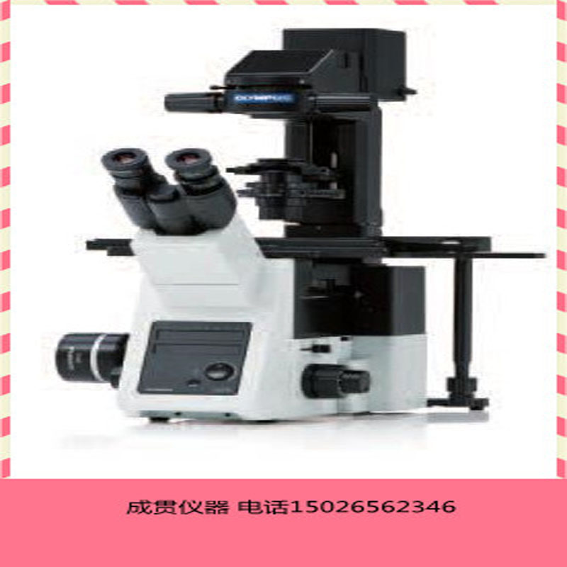 奥林巴斯研究级倒置显微镜IX73