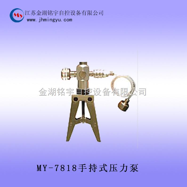 MY-7818手持式压力泵  质优价廉