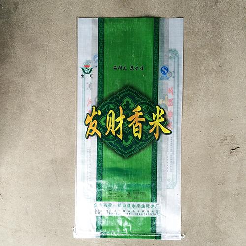 供应 发财香米