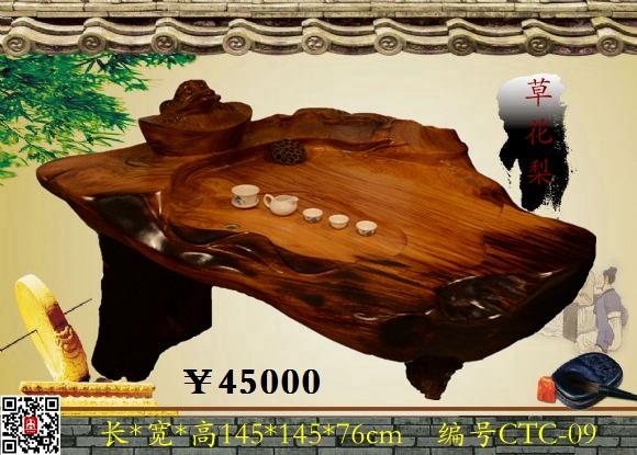 木雕实木茶几木桌