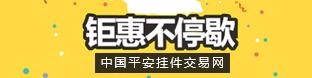 中国平安挂件交易网
