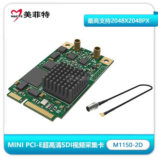 美菲特M1150-2D Mini超高清SDI采集卡