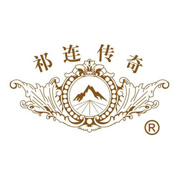 甘肃祁连葡萄酒销售有限公司