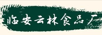 浙江杭州临安市云林食品厂