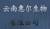 云南惠尔生物科技责任有限公司