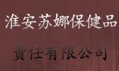 南京市华耀包装材料有限公司