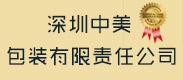 深圳中美包装责任有限公司