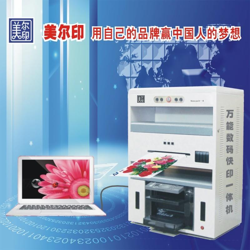 多功能印刷一体机印PVC卡名片防水防紫外线