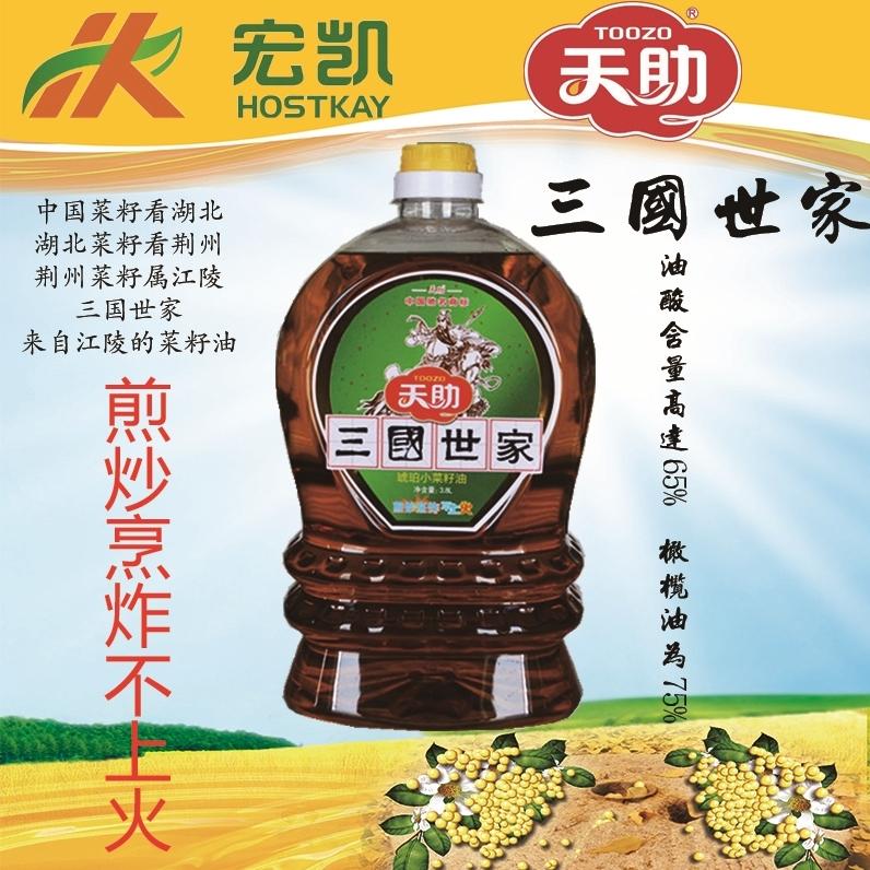 供应 宏凯工贸天助系列三国世家琥珀小菜籽油3.8L-煎炒烹炸不上火