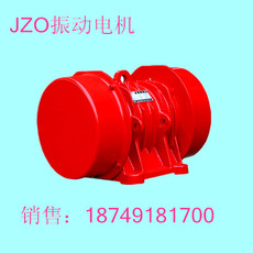 新乡振动电机厂家,JZO-16-6振动电机1.1KW