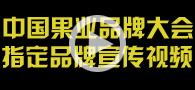 中国果业品牌大会指定品牌宣传视频