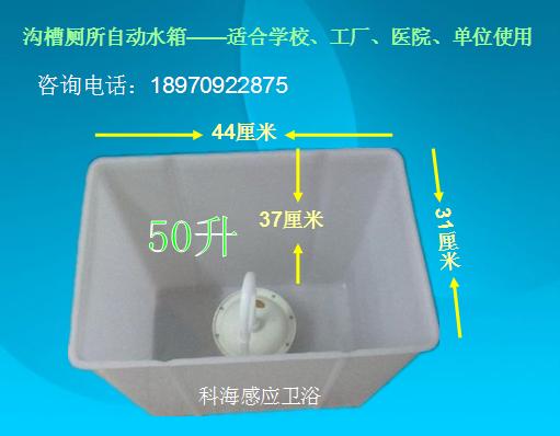 厕所节水产品|沟槽厕所感应器|节水器|科海KH-8006节水器