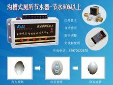 沟槽式公厕节水装置|厕所节水方案|人体感应节水器|厕所节水器厂家|自动冲水器|节水器设备