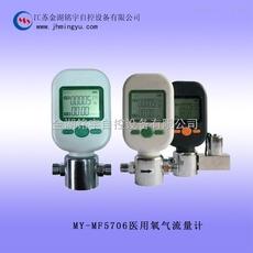 MY-MF5706医用氧气流量计  品质好