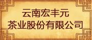 云南宏丰元茶业股份有限公司