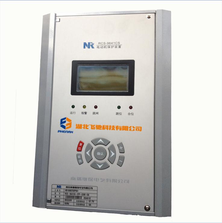 南京南瑞继保RCS-9611CS线路保护装置高压进线保护测控