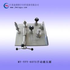 MY-YFY-60TS手动液压源  品质卓越