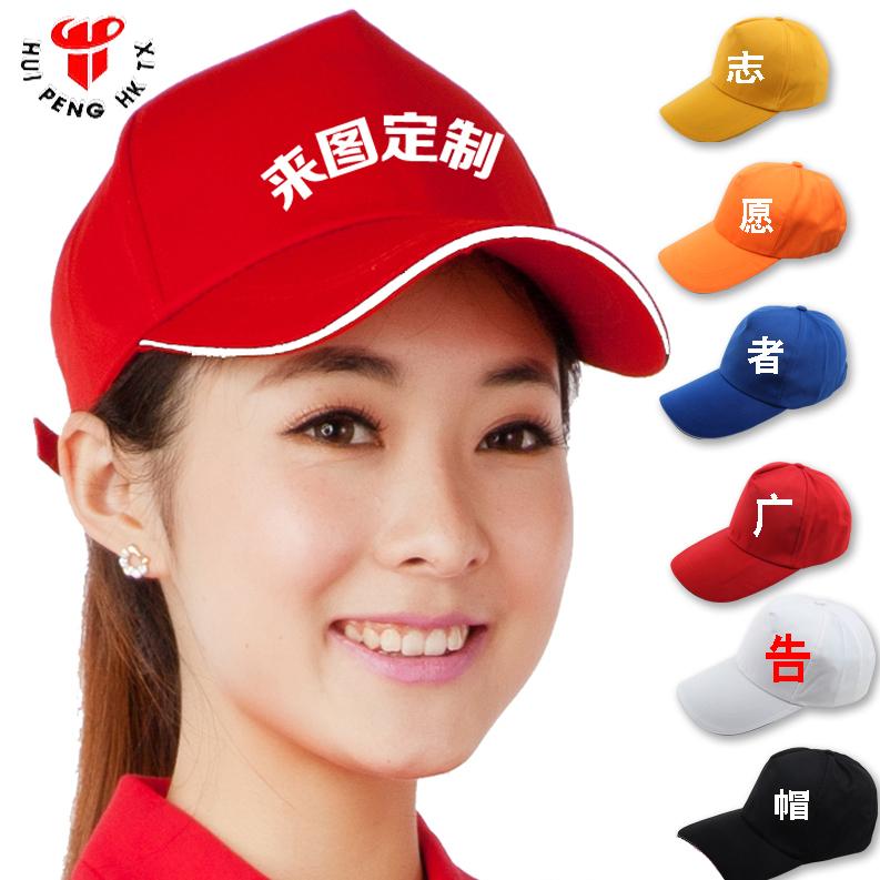 批发志愿者帽子纯色广告帽鸭舌帽定制广告团体活动帽定制LOGO遮阳帽旅游帽