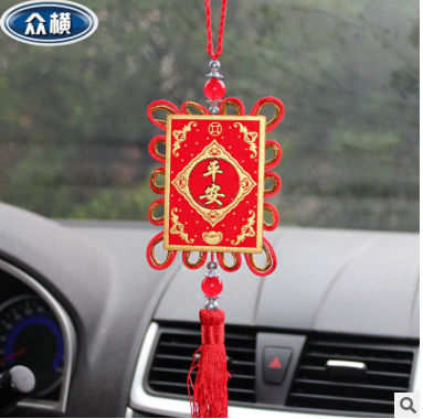 4款中国结挂件出入平安小挂件用汽车饰品平安符护主车内15-2D\059