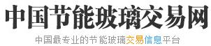 中国节能玻璃交易网