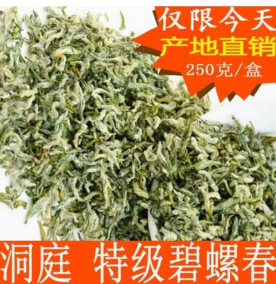 2014新茶碧螺春茶叶 春茶绿茶明前特级250g 苏州洞庭东山茶农直销