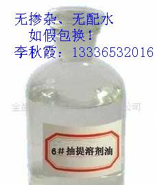 茂名石化6号溶剂油_6号白电油_优质溶剂油_强力清洗剂