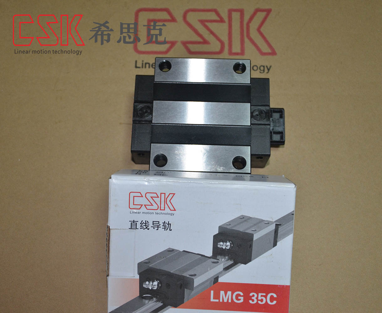 台湾CSK原装进口LMG35C法兰高组装型