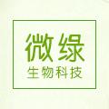 龙海市微绿生物科技有限公司