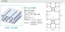 工业铝型材 DT4080 机架铝型材 机器机架 机器外壳用