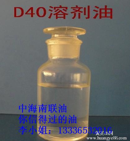 茂名D40环保型溶剂油_D40溶剂油_环保200号白电油低价批发