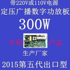 带电源300W定压数字功放板