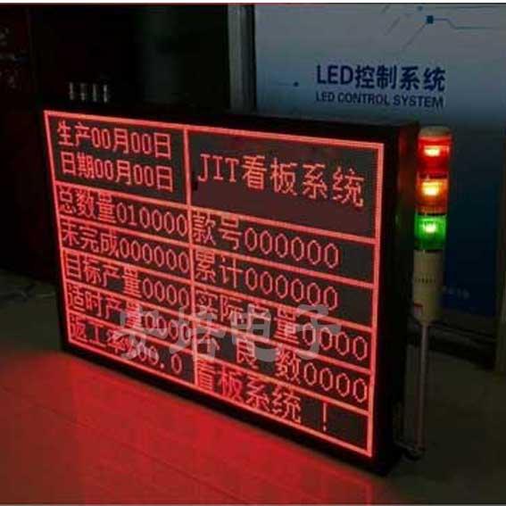 生产看板计数显示屏LED看板车间进度管理点阵看板