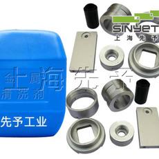 强力金属清洗剂关键技术|上海先予工业自动化设备有限公司