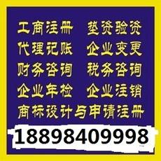 广州市花都区一般纳税人公司做账报税代理工商注册代办