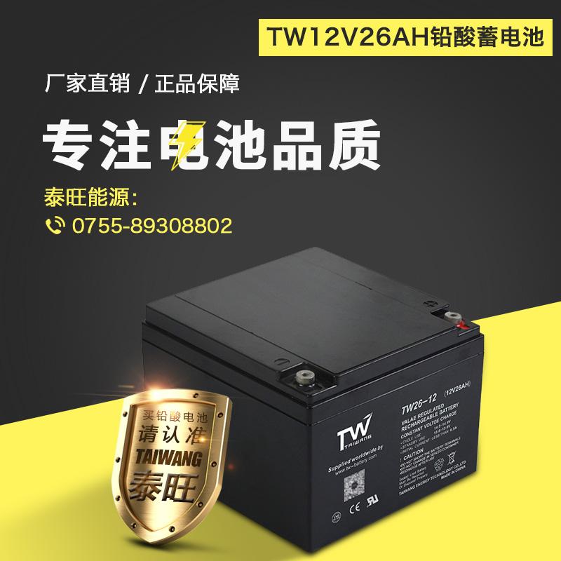 免维护铅酸蓄电池12V26AH 厂家直销阀控式密封 UPS电源蓄电池厂家