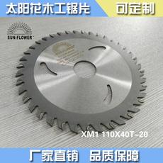 惠诚太阳花 sun-flower 硬质合金锯片 木工锯片 XM1 110X40T-20 可定制