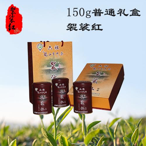 【六祖龙山圣地茶】六祖禅茶 150g礼盒包装袈裟红红茶(大叶种功夫红茶) 新兴茶叶礼品 健康养生茶