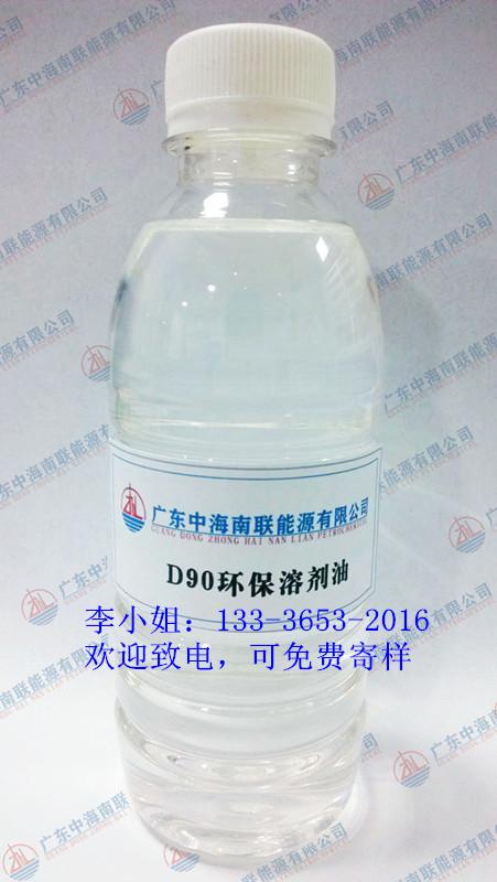 茂名石化D95环保溶剂油 D95溶剂油低芳溶剂油批发