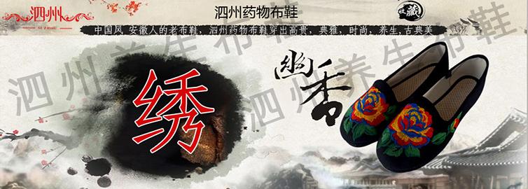 安徽恒泗州鞋业有限公司