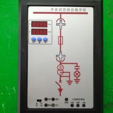 开关状态综合指示仪 开关柜智能操控装置 SR500B