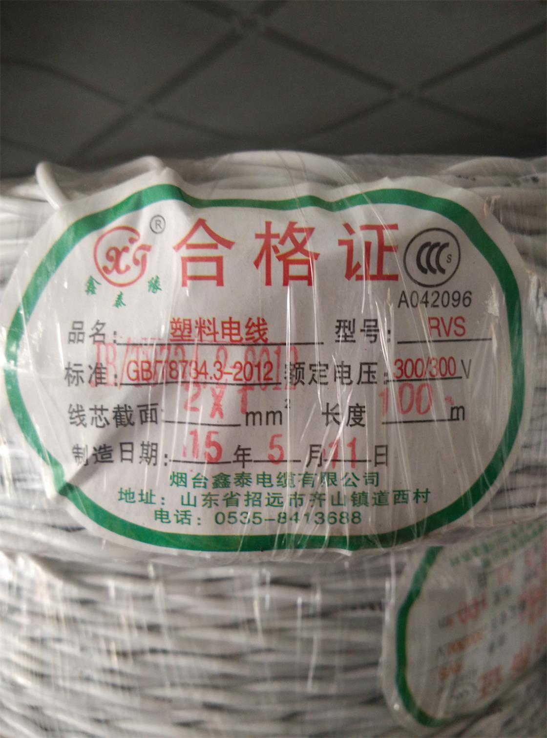 供应塑料电线 RVS 2*1 300v GB/78734.3-2012