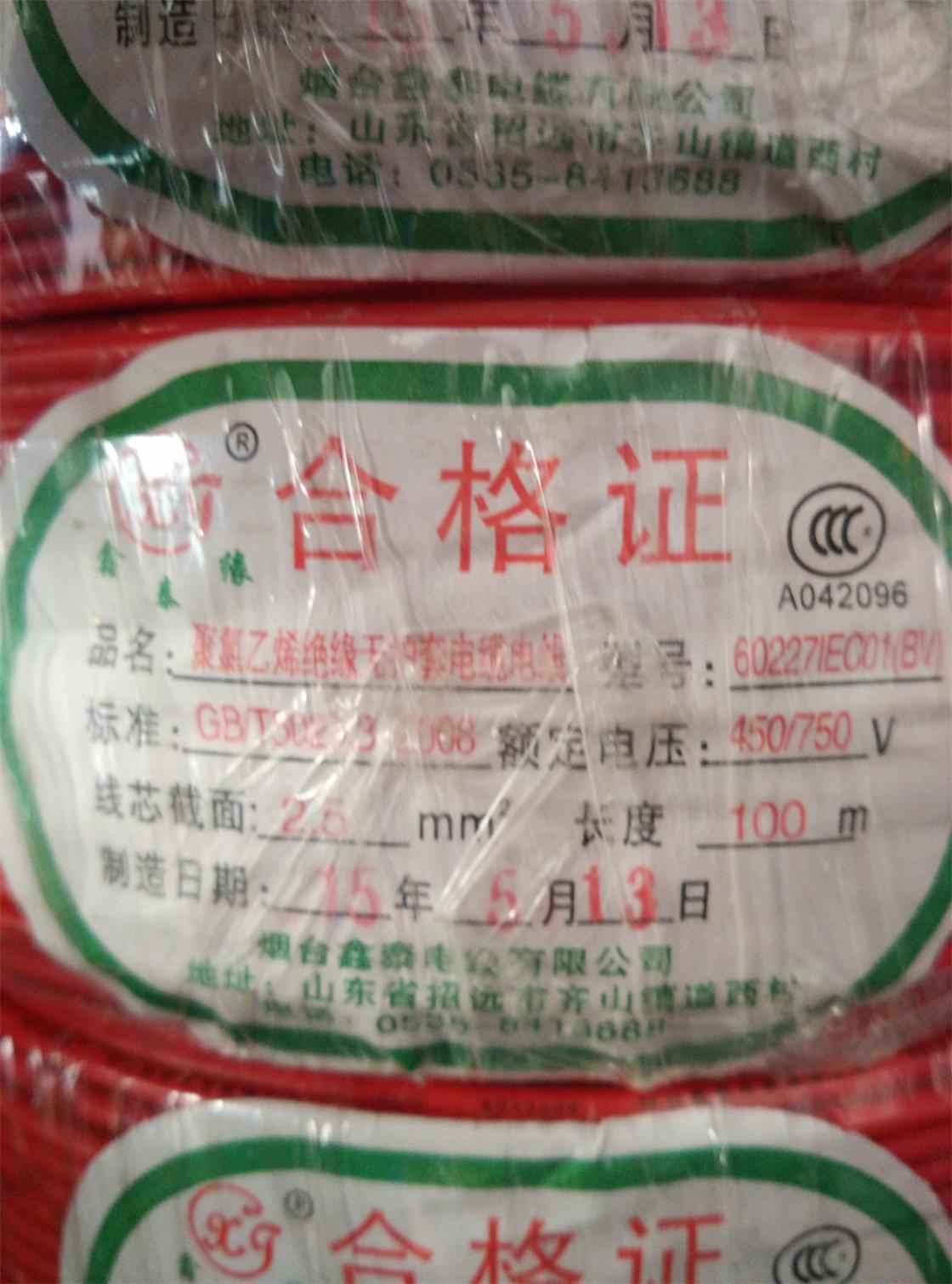 供应聚氯乙烯绝缘无护套电缆电线 60227IEC01(BV)2.5