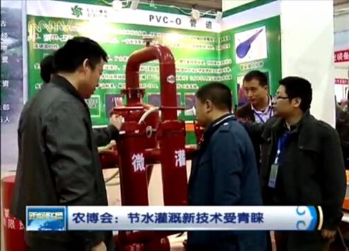 内蒙古农博会:亿利塑业节水灌溉新技术受青睐