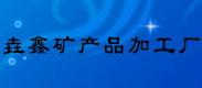灵寿县垚鑫矿产品加工厂