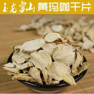 丽江玉龙雪山黄玛卡干片 秘鲁玛咖引种 Maca 补肾强身 保健食品