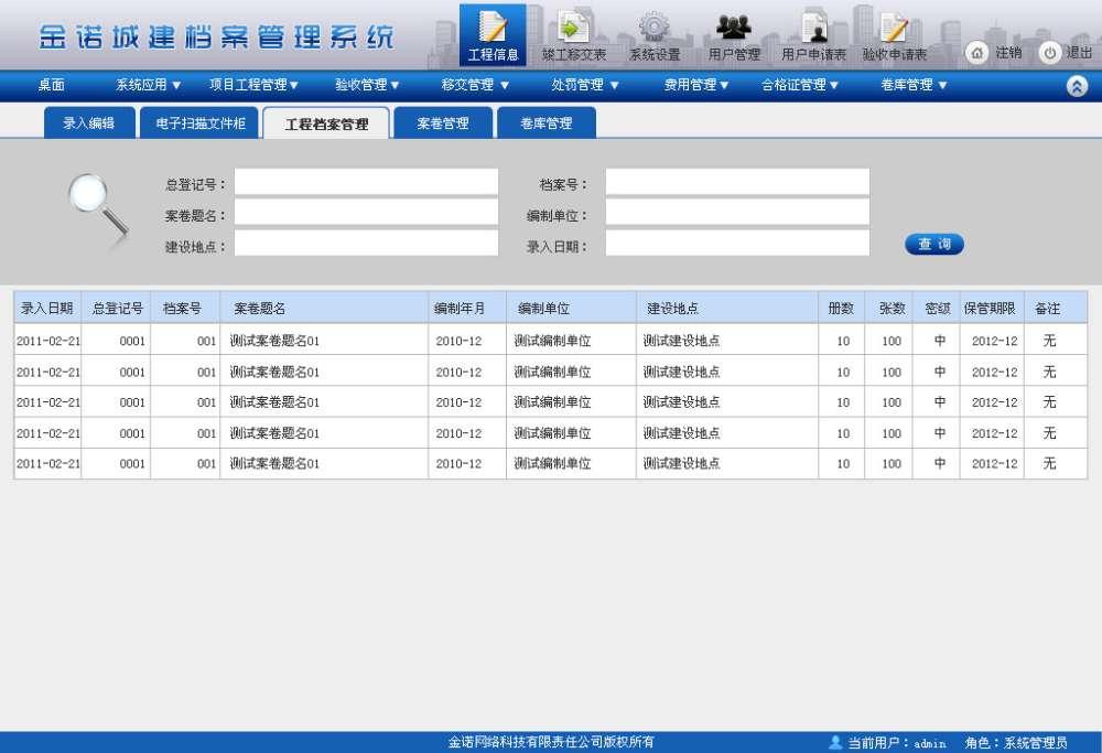 城建档案管理系统软件完美版