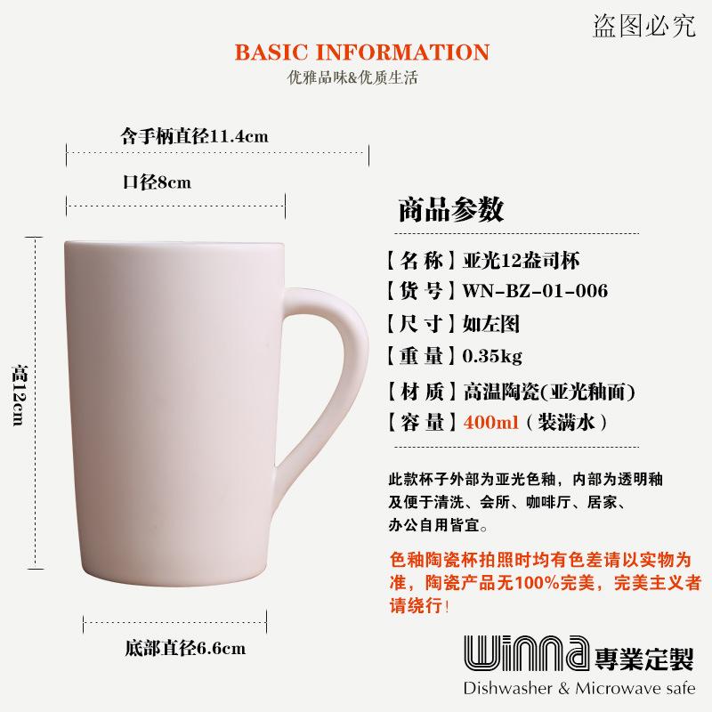 创意马克杯陶瓷杯子亚光水杯情侣牛奶咖啡杯磨砂盎司杯定制logo图片