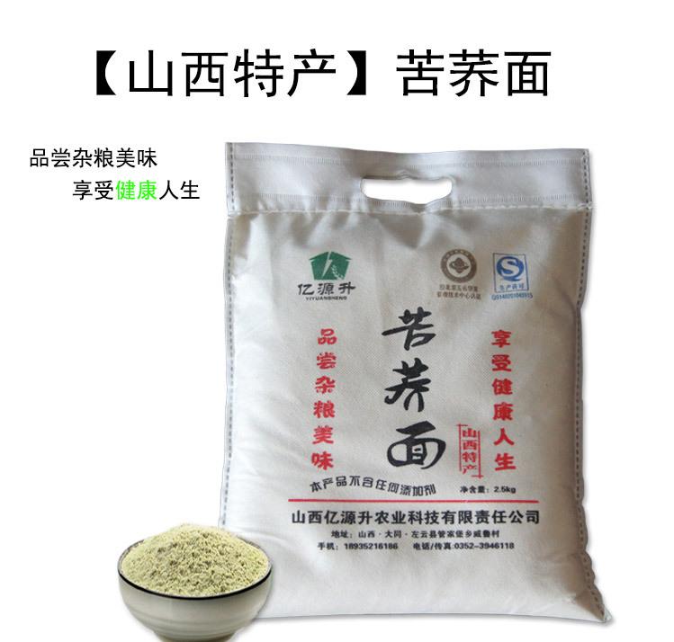 优质低价批发供应亿源升苦荞面 山西大同特产纯苦荞面五谷杂粮粗粮面粉2.5kg