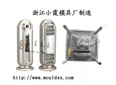新时代电风扇塑料模具,报价,电风扇注塑模具